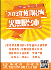 山香教育莒南分校2019年教师招考火热报名中!