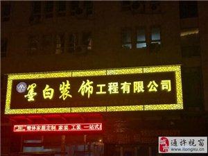 河南墨白装饰工程有限公司(通许分公司)
