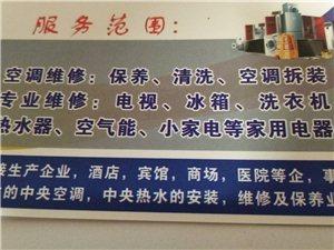 信丰盈丰家电安装维修服务中心为您服务