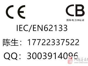 電池CE認證找東莞華檢,價格合理服務優質