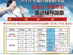 2017煙臺萊陽市事業單位面試真題及形式政通教育