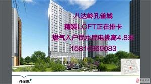 八达岭孔雀城特价房、特价房源一览表