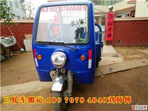 承接三轮车搬家运货,加长版三轮车,服务一流,收费合理