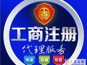 南京六合大厂工商代办个体注册公司注册