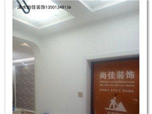 涞水天润国际城2号楼2居简欧风格装饰装修