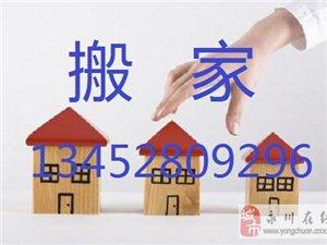 在永川怎么才能选到一家好的搬家公司