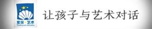 文昌紫贝艺术培训有限公司