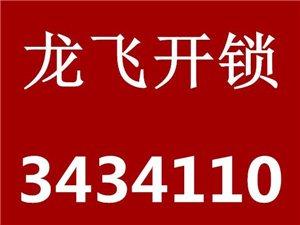 臨朐龍飛開鎖換鎖電話 3434110