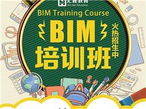 轻松学BIM,报名,培训,学会,考试一站式服务,保证通过
