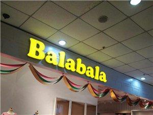 富泰大廈三樓巴拉巴拉童裝招商加盟