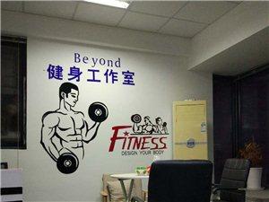 Beyond健身工作室歡迎你的到來!