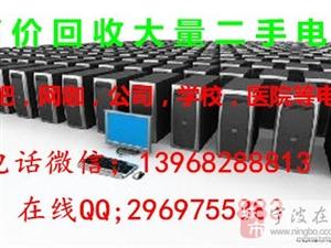 宁波高价回收二手公司电脑,工作室电脑,网吧网咖电脑