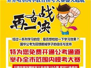 国华教育  2018年省考免费模考 (战必胜)