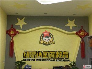 紐思達國際教育中小學語數外課程培訓