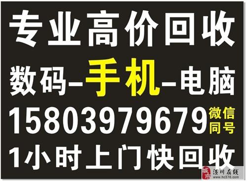 潢川县区高价上门回收品牌手机苹果三星小米华为步步高