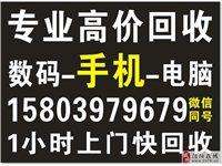 信阳市全市县区高价上门回收品牌手机笔记本电脑不套路