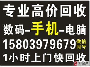 信阳市全市县区高价上门回收品牌手机?#22987;?#26412;电脑不套路