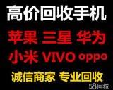 宁波高价上门回收手机,宁波二手手机回收全市上门服务