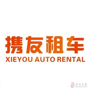 惠州5-55座旅游包车,婚庆用车,企业租车