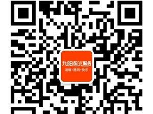 陽谷九陽售后服務|九陽豆漿機售后服務(獅子樓店)