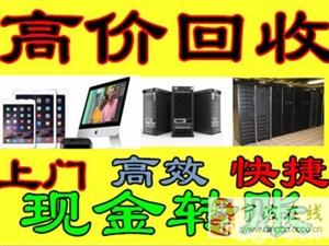 宁波笔记本回收,宁波回收电脑。公司单位批量电脑网吧