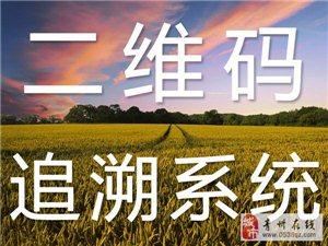 二維碼追溯系統種子、化肥、農藥二維碼溯源系統