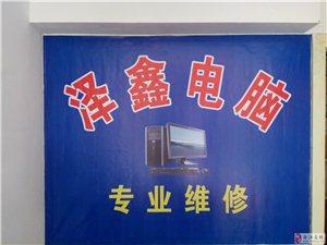 合江泽鑫电脑