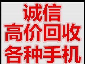 宁波苹果8,8p,iPhonex手机回收华为美图等