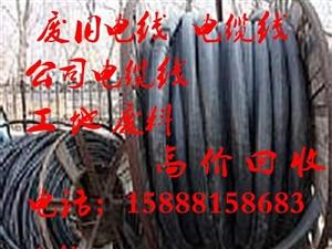 宁波全市及周边高价回收公司单位废旧电缆各种粗细电线