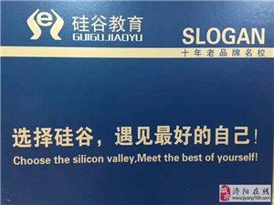 零基礎學電腦就到濟陽硅谷教育