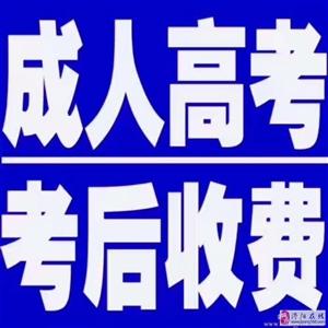 济南大学专科本科学历提升报名