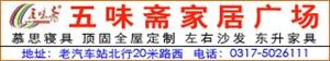 肃宁县五味斋家居广场