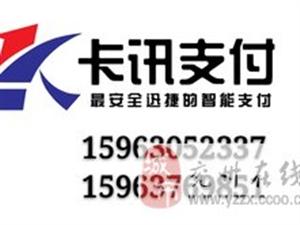 濟寧卡訊支付服務有限公司專業提供支付服務