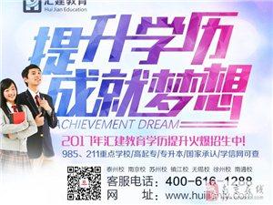 輕松拿到985 211院校畢業證 就來南京匯建教育