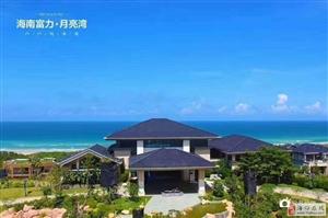 文昌航天城富力月亮湾精装两房一线海景