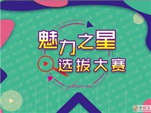 """韩城""""魅力之星""""选拔大赛开始了!!!!!"""