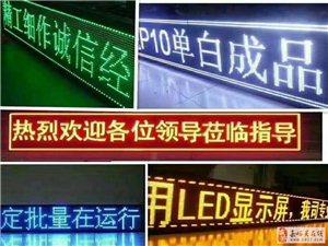 LED門頭屏 全彩屏
