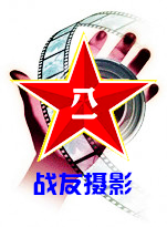 富顺县战友摄影工作室