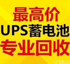 长春电瓶UPS电池eps干电池叉车电瓶回收公