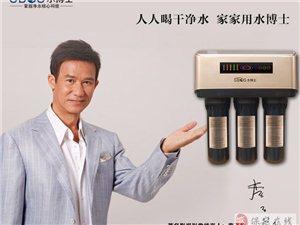 中国净水器十大品牌 水博士净水器诚招保定各县市乡镇