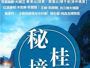秘境桂林,0自费(4月27日发团)