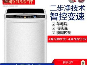 三洋洗衣机出售