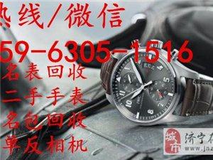 济宁全市以及周边兖州曲阜邹城上门回收二手手表