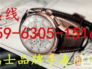 济宁回收欧米茄手表、济宁帝舵手表回收、济宁万国手表