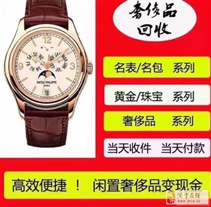 济宁收二手手表兖州奢侈品回收浪琴名表回收