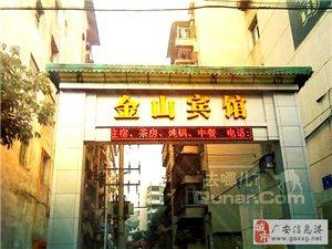 华蓥市三星级酒店金山宾馆出售(接手可盈利)
