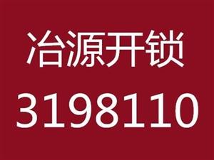 臨朐冶源開鎖換鎖電話 3198110