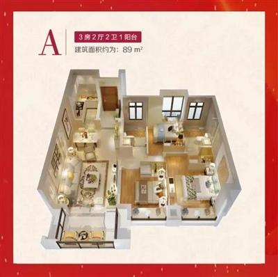 3房2厅2卫1阳台