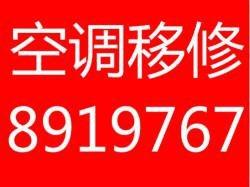 东营空调维修移机充氟8919767
