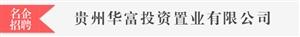 贵州华富投资置业有限公司